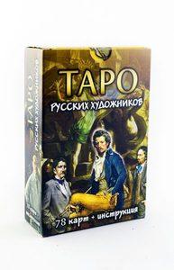 Таро русских художников