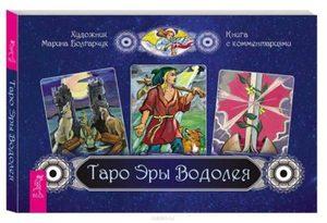 Таро Эры Водолея Брошюра + 78 карт в подарочной упаковке