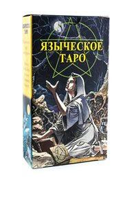 Таро Языческое Белой и Черной магии. Русская серия