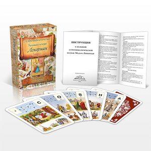 Большая колода Мадам Ленорман. 54 карты