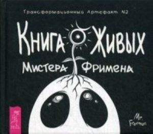 Книга Живых Мистера Фримена. Трансформационный арт...
