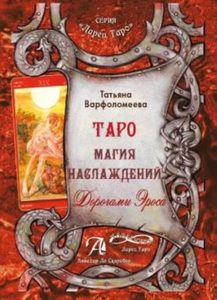 Книга Таро Магия наслаждений. Дорогами Эроса