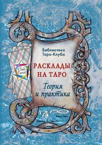 Книга «Расклады на Таро. Теория и практика»