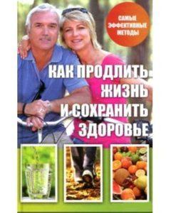 Как продлить жизнь и сохранить здоровье фото