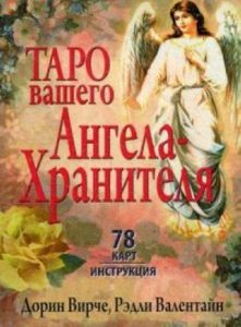 Таро вашего ангела-хранителя