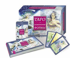 Таро Изменения Формы брошюра + 81 карта в подарочной упаковке