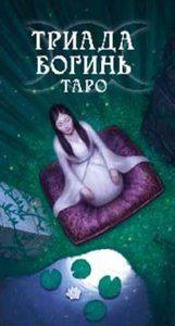 Триада Богинь Таро