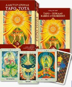 Набор Таро Тота. Зеркало отношений