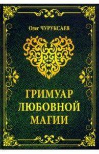 Гримуар любовной магии