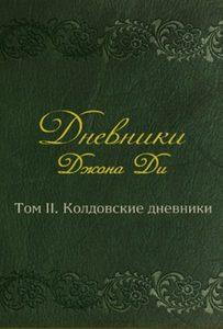 Дневники Джона Ди. Том II. Колдовские дневники...