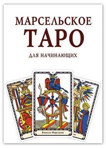 Марсельское Таро. Книга-руководство