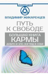 Большая книга Кармы. Путь к свободе. Добро и Зло. Взгляд в Себя фото