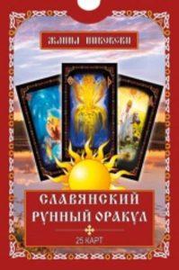 Славянский рунный оракул
