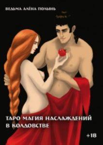 Таро магия наслаждений в колдовстве