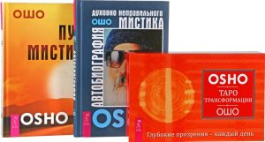 Комплект: Автобиография мистика; Таро Трансформации; Путь мистика