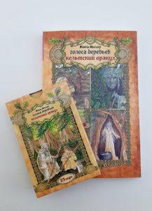 Голоса деревьев. Кельтский оракул Брошюра + 25 карт в подарочной упаковке