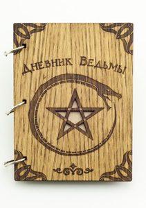 Дневник Ведьмы деревянный