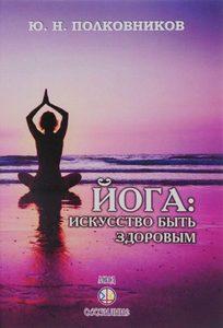 Йога: искусство быть здоровым фото