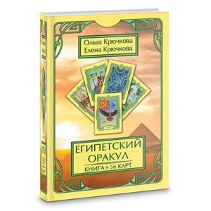 Оракул Египетский. 56 карт + книга фото