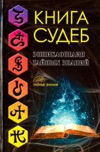 Книга Судеб. Энциклопедия тайных знаний