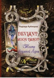 Книга Таро Deviant moon.Театр безумной луны