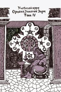 Учебный курс Ордена Золотой Зари. Том IV