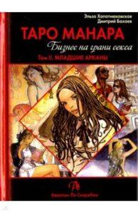 Книга Таро Манара. Бизнес на грани секса т2