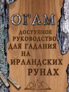 Огам. Гадание на ирландских рунах. Книга-руководство