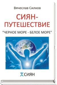 Сиян-путешествие. Черное море - Белое море