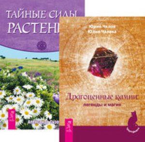 Комплект: Драгоценные камни; Тайные силы растений