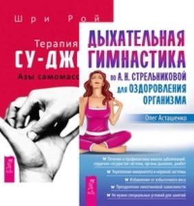 Комплект: Дыхательная гимнастика; Терапия фото