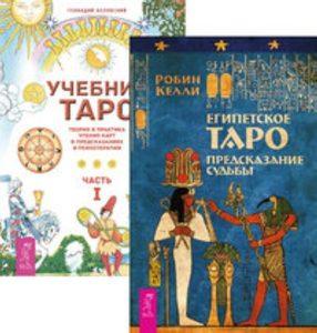 Комплект: Египетское Таро; Учебник Таро; Предсказательная практика фото