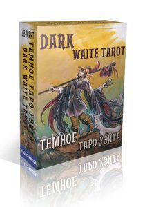 Темное Таро Уэйта. Dark Waite Tarot