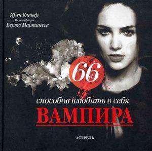 66 способов влюбить в себя вампира фото
