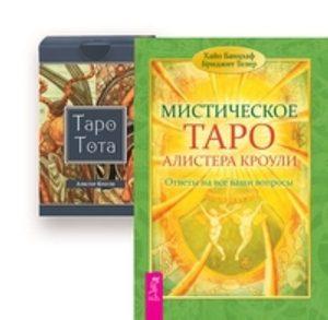 Комплект: Мистическое Таро А.Кроули; Таро Тота (78 карт) фото