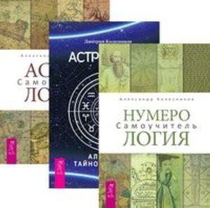 Комплект: Нумерология; Астрология.Алгоритм; Астрология.Самоучитель