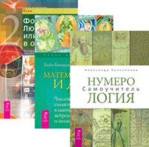 Комплект: Нумерология; Математика и Душа; Формула Любви