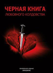 Черная книга любовного колдовства. Обновленное издание