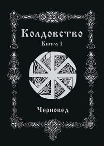 Колдовство. Книга 1