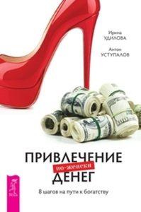 Комплект: Привлечение денег; Секреты успеха фото