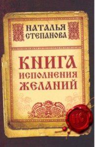 Книга исполнения желаний