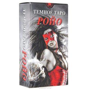 Таро Темное Ройо (Руководство и карты)