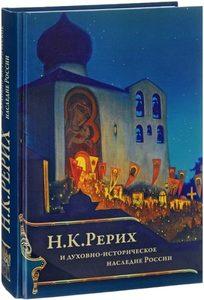 Н.К.Рерих и духовно-историческое наследие России