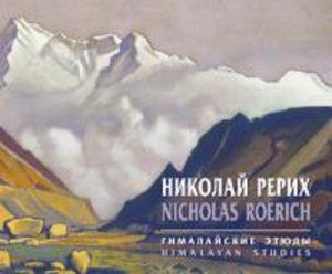 Альбом Н.К. Рерих. Гималайские этюды