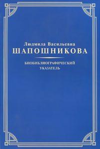 Биобиблиографический указатель Л.В. Шапошниковой фото