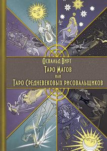 Таро Магов, или Таро Средневековых рисовальщиков