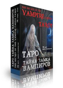 Таро Тайна замка вампиров