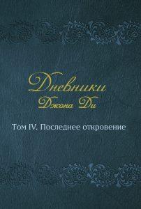 Дневники Джона Ди. Том IV
