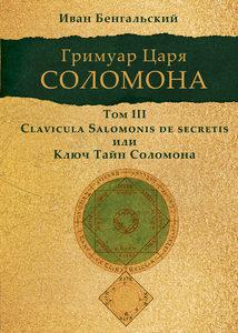 Гримуар царя Соломона. Том III. Ключ Тайн Соломона