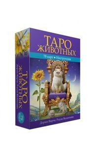 Таро животных. 78 карт + инструкция